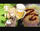 酒クズ弦巻の今日のおつまみ #16 悪魔の食べ物!生メンチカツ【よいどれおつまみ料理祭】