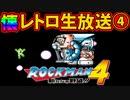 「ロックマン4」生放送その4