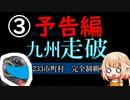 【1分弱車載前夜祭】ぼくの九州制覇 ③予告編【Cevio車載】
