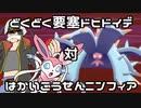 【ポケモン剣盾】 対戦ゆっくり実況024 どくどく要塞ドヒドイデvs破壊光線ニンフィア