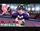 【実況】ポケットモンスター ソード Part24