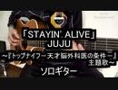【ソロギター】ドラマ『トップナイフ』主題歌「STAYIN' ALIVE」(JUJU)をアコギで弾いてみた(トップナイフEDダンスサイズ)