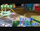 【FULLver.】原生生物をたおせ!ピクミン3実況part67