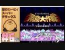 【初見実況】洞窟大作戦その参【星のカービィスーパーデラックス】