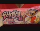 【食べる動画】ガリガリ君 白桃サワー《赤城乳業》【咀嚼音】