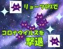 【イメージ療法】リョーツGPXで、コロナウイルスを撃退【こち亀】Ryotsu GPX Vaccine