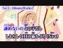 【ニコカラ】No.1【off vocal】