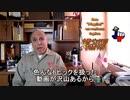 テキサス親父へようこそ「チャンネル紹介動画」