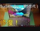 【Surface Pro】 液晶割れジャンク修復して復帰させる!
