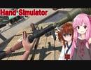 神ゲーにRPG-7が実装されたがクソ過ぎる【Hand Simulator】