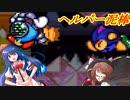 【星のカービィSDX】マイペースな二人はカービィSDXをやる【パート4】