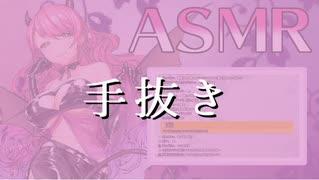 【ASMR】何故かセンシティブに聞こえる言葉たち【愛園愛美】