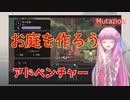 【Mutazion】琴葉姉妹がEpic Gamesのゲーム紹介 #8