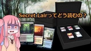 【ボイロ解説】Secret LairのLairってどう読むの?【MTG】