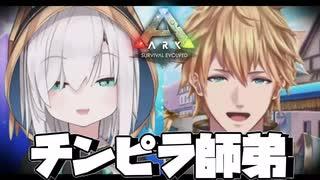 【ARK】世界各地で悪ガキムーブをするエビオとアルス【エビマル】