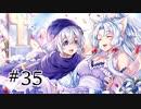 【VOICEROID実況】紲星あかりの勇者を子づくり♡#35【SFC版ドラクエ5】