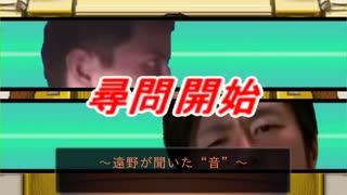 逆転淫夢裁判 第4話「真夏の夜の逆転」part13『最後の法廷』