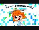 休日だけのお姫様 -  for-holidays-only - feat.Kiritan 【オリジナル】