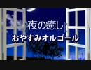 【睡眠音楽60分】 眠くなるオルゴール 【作業用BGM】
