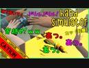 【Hand Simulator】殺し合いに爆弾処理!? 人類悪3人の単発実況!! 前編【コミュニケーションエラーズ】