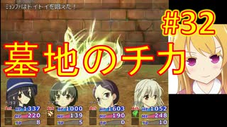sakiquest3 #32:咲RPGを「咲-saki-」好きが全国編の話をしながらゆっくり実況(初見プレイ)