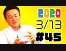 金村義明&節丸裕一 ニコ生★野球漫談#45(3/13)【センバツ中止へ…】