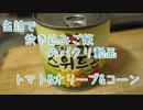 缶詰で炊き込みご飯のパクリ動画【トマト&オリーブ再走&コーン】