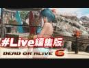 たまき参戦記念Live編集版[DOA6]