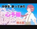 【中2男子】心予報/歌ってみた【柊太郎】【オリジナルPV】