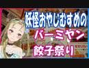 【B級ホラーハウス】バーミヤンで独り餃子祭りじゃ~!【VTuber・バ美肉おじさん】