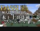 【Minecraft】Dassu島 超過酷な無人島生活 Part7