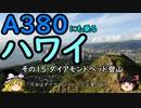 【ゆっくり】A380にも乗るハワイ 15 ダイアモンドヘッド登山