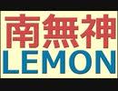 【再アップ】「LEMON」を歌ってみた【南無神】 2018年4月9日 【カバー】 【米津玄師より】VOCAL COVER
