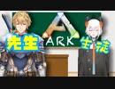 【にじさんじARK】LvExと学ぶARKの10個のポイント!