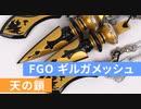 FateGO ギルガメッシュ 天の鎖