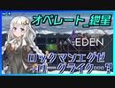 【One Step From Eden】オペレート_紲星『好きなバトルカードはブレイクサーベル』