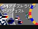 1994オーストラリアGPダイジェスト シューマッハ対ヒル 思わぬ形でタイトル決定