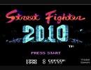 (FC)2010 Street Fighter  ズルをしてクリア