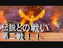 【ポケダンDX】 第六幕 逃避行の先に待つ伝説との戦い二戦目 ゲームでもアジテーションは恐ろしい……