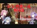 【葵茜紫】シンガポール旅行話 #8 プラナカンハウス - Airshow