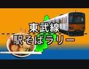 【東武線駅そばラリー】東武線の駅構内にあるそば屋巡り