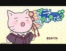 【VOICEROID解説】アニメ何本見てる?#16「ねこねこ日本史」