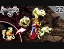 【ロマサガ3 実況】美し過ぎる!VS ビューネイ 本体戦【リマスター版 1周目】Part52