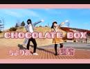 【藍音×ちよりあ】chocolate box 踊ってみた