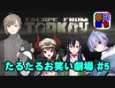 【EFT】劇団ぽち たるたるお笑い劇場 #5