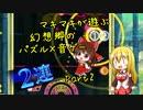 マキマキが遊ぶ幻想郷のパズル×音ゲー Part2【東方スペルバブル】