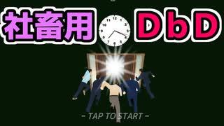 社畜用のデッドバ○デイライト【定時退社オンライン】