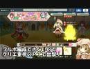【超強敵・極クエ】暗雲!ヒナ祭り【きららファンタジア】