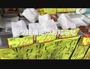 ひでちゃんおもろいで〜たべりや〜肉のさかぐちさん編☆大阪府泉南市☆