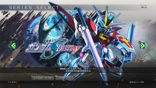 【実況】ゆる縛りで楽しむGジェネCR Destiny編 1-1【クロスレイズ】